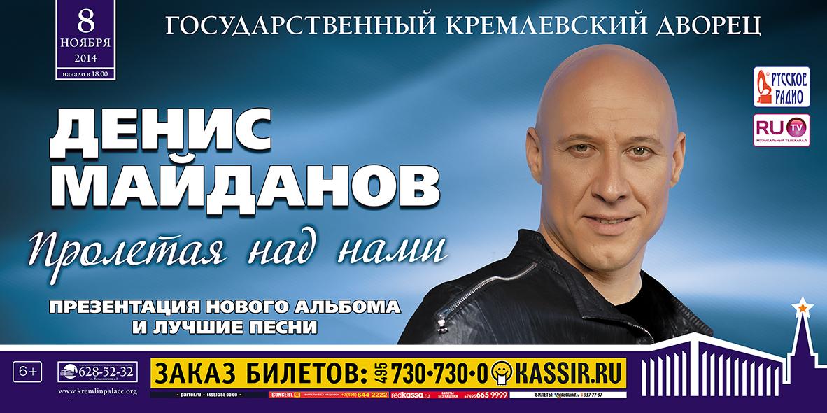 денис майданов пролетая над нами аккорды: