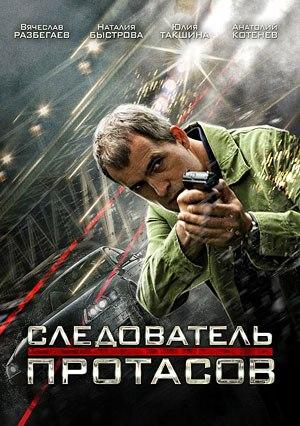 """""""Следователь Протасов"""" (5 канал)"""