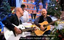 Денис Майданов и Сергей Трофимов — Снегири (Две звезды 2013)