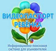 videopasport