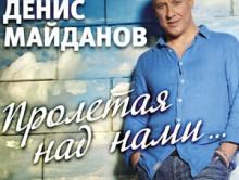Денис Майданов презентует новый альбом  в Кремле