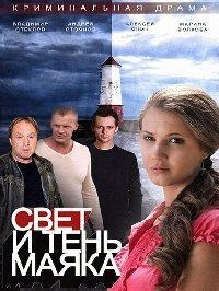 """""""Свет и тень маяка"""" (НТВ)"""