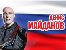 Денис Майданов выпускает сразу два альбома