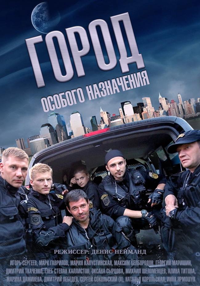 """""""Город особого назначения"""" (5 Канал)"""