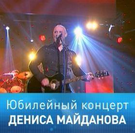 Промо ролик концерта Дениса Майданова в Кремле