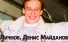 Личное. Денис Майданов (Эфир от 04.06.2016 — Россия1)