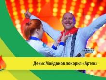 Денис Майданов написал Официальную прощальную песню Артека.