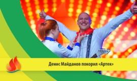 Песня о рыжих. Концерт Майданова в Артеке, посвященный Дню защиты детей
