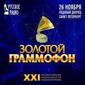 Золотой Граммофон 2016 — Санкт-Петербург