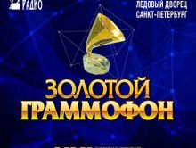 Золотой Граммофон 0016