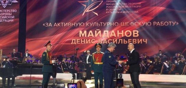 Денис Майданов стал лауреатом Премии Министерства Обороны РФ.