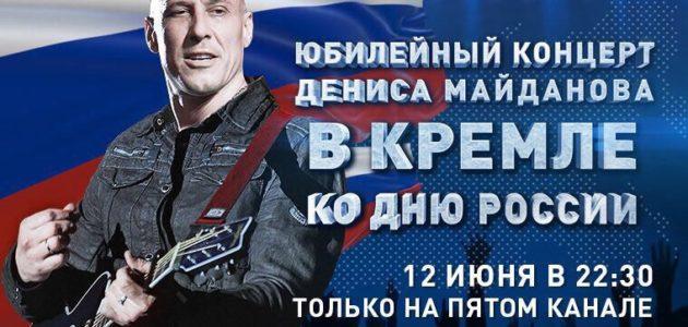 12 июня в 22:30 на Пятом канале Праздничный концерт ко Дню России «Все звезды на юбилее Дениса Майданова в Кремле».