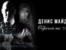 Релиз сингла «Обречен на любовь»
