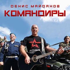 Альбом «Командиры»