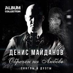 Альбом-коллекция «Обречён на любовь»