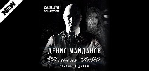Денис Майданов представил альбом-коллекцию «Обречён на любовь»