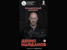 Праздничный концерт Дениса Майданова в г. Королев