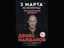 Денис Майданов с большой сольной программой в г. Зеленоград.