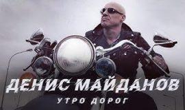 Сингл «Утро дорог»