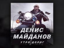 Премьера сингла «Утро дорог»!